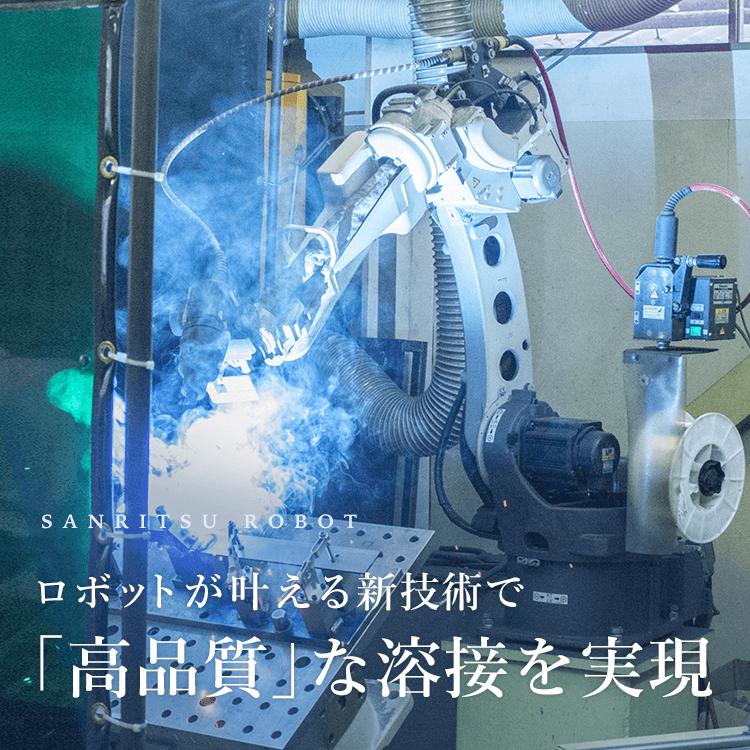 アークロボット溶接機